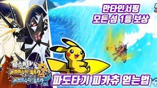 포켓몬스터 울트라 썬 문 공략 - 파도타기 피카츄 얻는법 / 만타인서핑 (포켓몬스터 울트라썬문 공략 / Pokémon Ultra Sun·Moon)