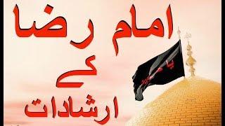 hazrat imam ali raza tell us | Imam Ali Raza Irshadat In Urdu