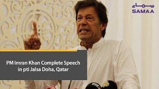 Imran khan ka Qatar main khatab | SAMAA TV | 22 Jan,2019