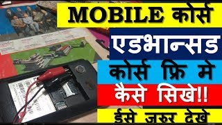 Chip level mobile repairing course for mobile Engineers