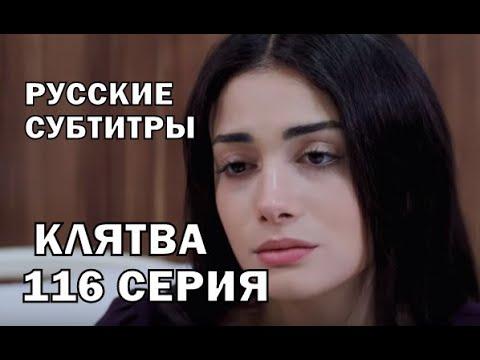 КЛЯТВА 116 СЕРИЯ РУССКИЕ СУБТИТРЫ. Yemin 116. Bölüm