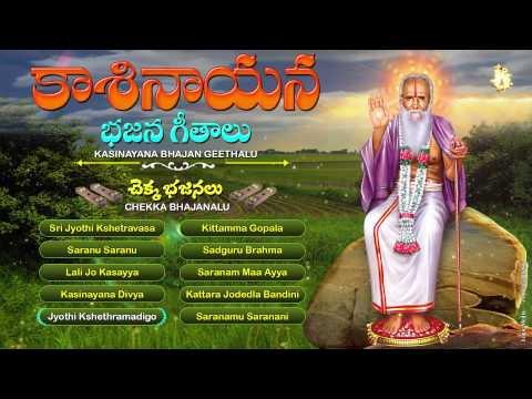 KASINAYANA BHAJANA GEETHALU-CHEKKA BHAJANALU||JUKEBOX|| DEVOTIONAL SONGS||