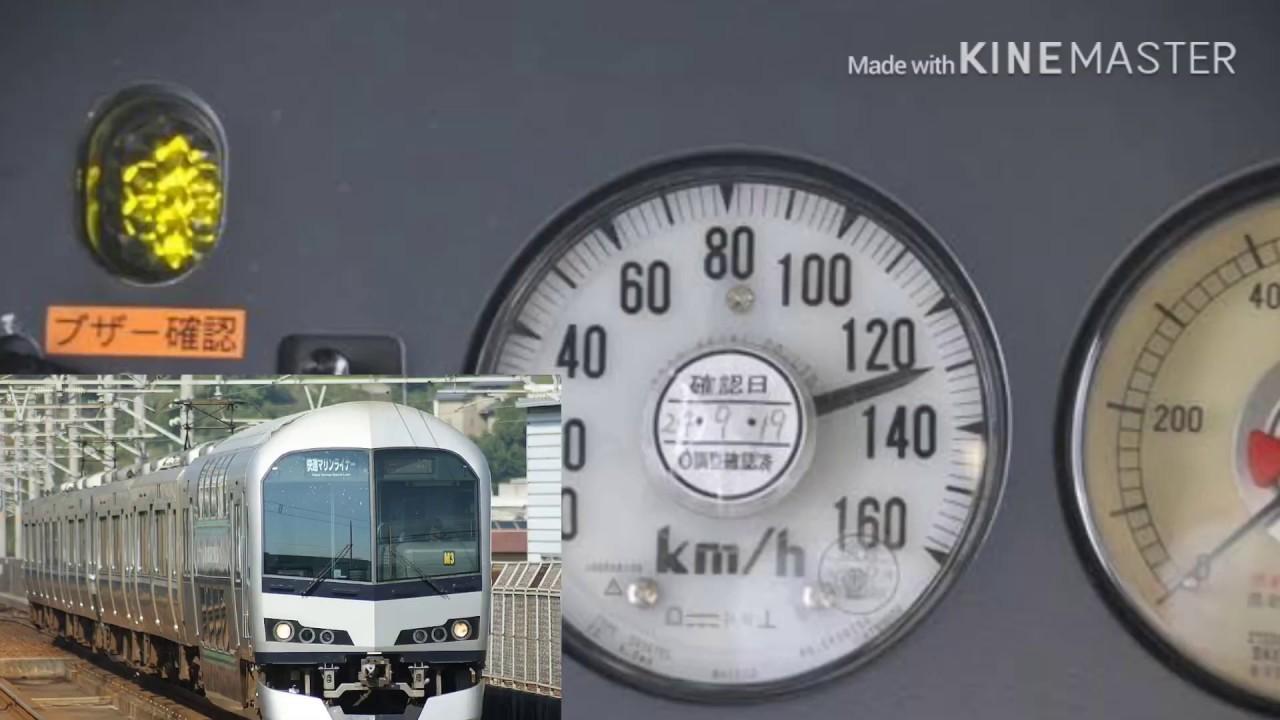 【名列車で行こう】四国と本州を結ぶ18きっぱーの味方! マリンライナー! (名列車で行こうライナー鉄道373 part21)
