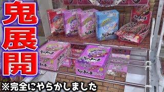 【アホ企画】ゲームセンターでお菓子100個取れるまで帰れませんww【クレーンゲーム】