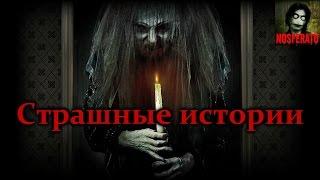 Страшные истории - Посмотри на ночь