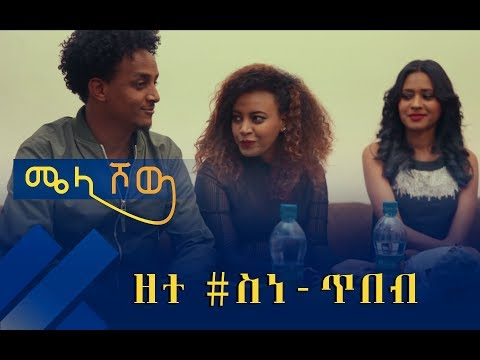 Jayo Presents - Miela Show | ሜላ ሾው - #1 ዘተ ስነ-ጥበብ - New Eritrean Talk Show 2018