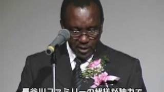 タンザニア連合共和国特命全権大使 祝辞 KCG創立45周年記念式典