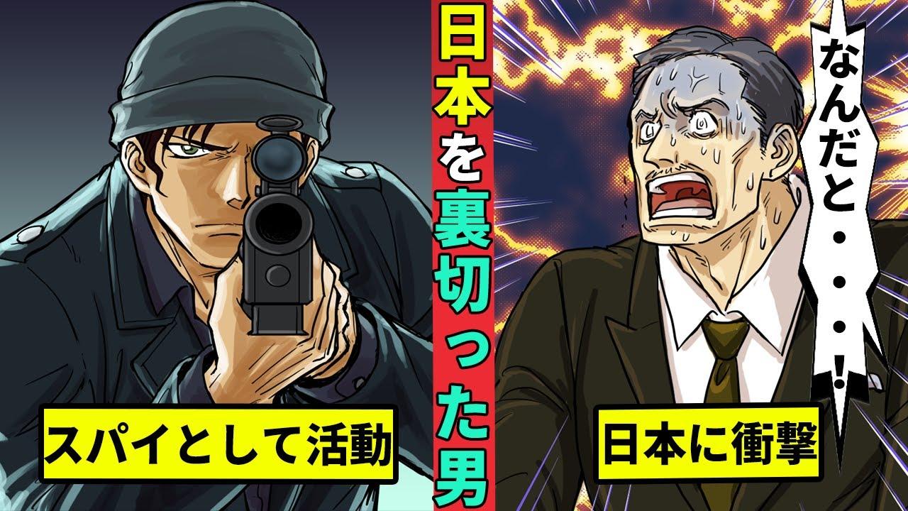 ソ連のスパイとして祖国を裏切った日本人スパイ尾崎秀美の生涯を漫画にした