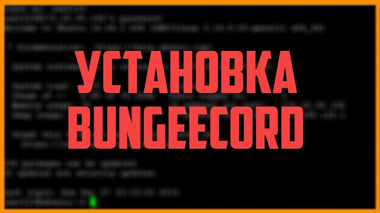 Как поставить bungeecord на хостинг большой хостинг для картинок