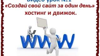 Хостинг timeweb и движок WordPress 4.1. Сайт под ключ часть 1(Хостинг timeweb и движок WordPress 4.1. Сайт под ключ часть 1 Ссылка на хостинг http://www.timeweb.com/ru/?i=24761 и описание на http://ibrag..., 2015-01-08T18:01:26.000Z)