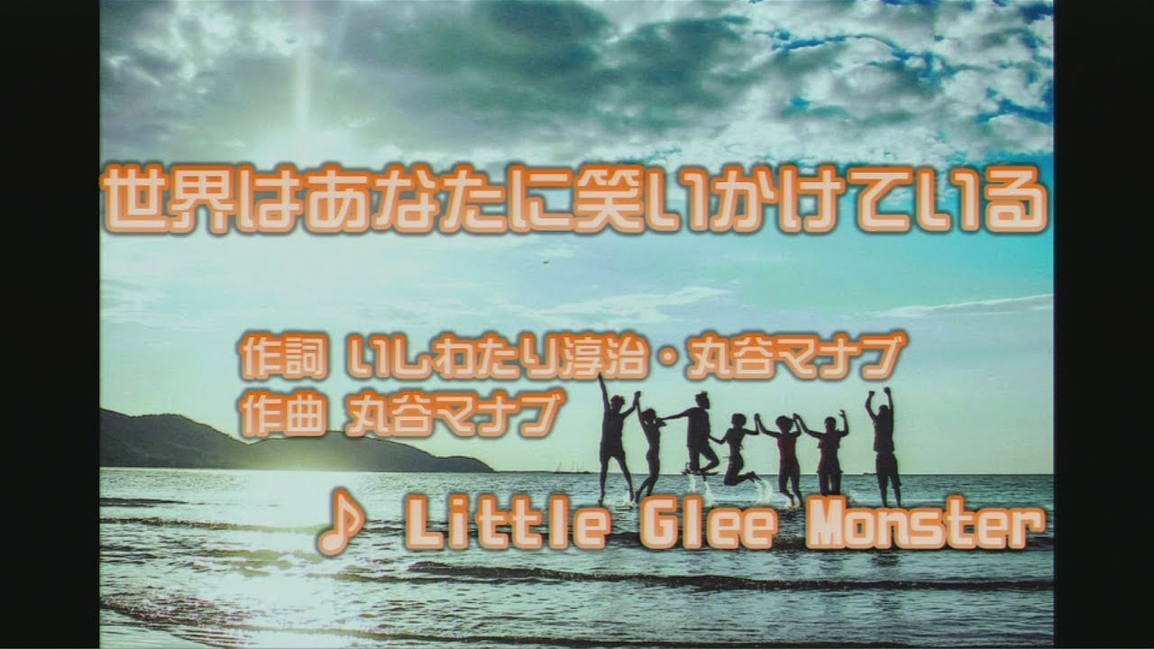 Little Glee Monster 世界はあなたに笑いかけている カラオケ 風景写真