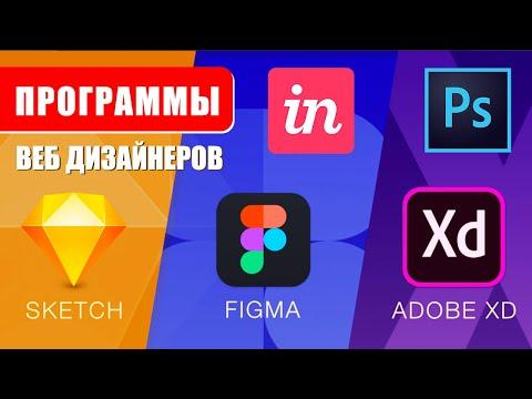Программы для веб дизайнеров. Топ софта для дизайнеров Photoshop, Figma, Sketch, Adobe XD, InVision