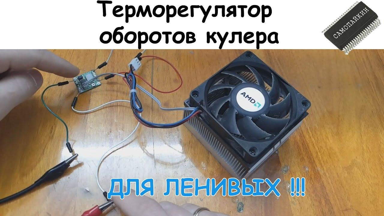 Терморегулятор кулера своими руками схема и фото.