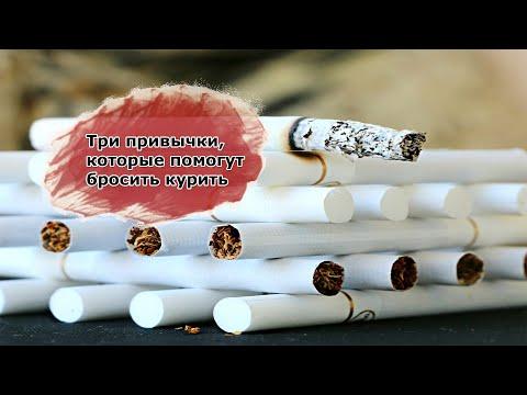 Три привычки, которые помогут бросить курить