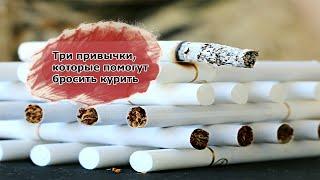 Три привычки которые помогут бросить курить