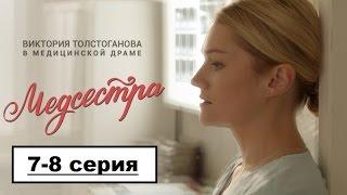 Медсестра 7, 8 серия (15.06.2016) анонс, смотреть онлайн [ТвойТубер]