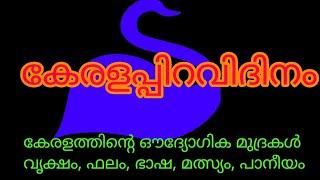 State symbols of kerala: Bird,Fruit,Tree, Language etc കേരളത്തിലെ ഔദ്യോഗിക ചിഹ്നങ്ങൾ