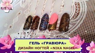 Часть 1: Дизайн ногтей: ГРАВЮРА: Nika Nagel:  Соколова Светлана