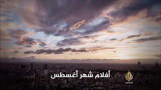 أفلام شهر أغسطس (برومو) - الجزيرة الوثائقية