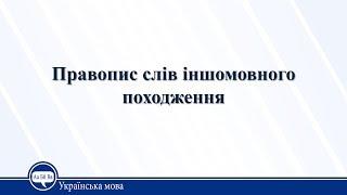 Урок 26. Українська мова 10 клас