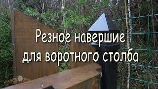 Резное навершие для воротного столба(Резное деревянное навершие на воротный столб украсит любые ворота, подчеркнет их индивидуальность. В ролик..., 2016-12-09T15:55:11.000Z)