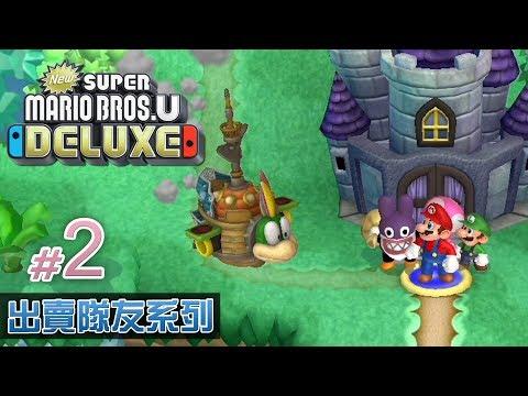 出賣隊友《New Super Mario Bros. U Deluxe》#2 雷米的搖晃錘擺城堡 Eli/阿俊/Leo/女皇   Switch