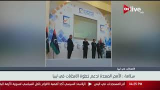 غسان سلامة: الأمم المتحدة تدعم خطوة الانتخابات في ليبيا