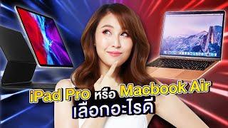 iPad Pro หรือ MacBook Air คุณเหมาะกับอะไร?