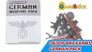 ЛЕГО ОРУЖИЕ Обзор брикармс немецкий пак Brickarms german weapons pack
