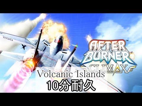 10分耐久【AfterBurner Climax】Volcanic Islands