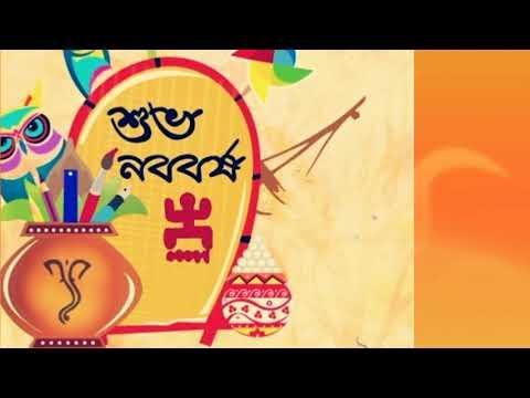 নতুন বছরের শুভেচ্ছা রইল 2018| poila baishakh bengali new year 1425 wishing video