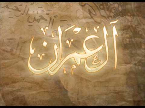 3. Al-Imran - Ahmed Al Ajmi أحمد بن علي العجمي سورة آل عمران كاملة