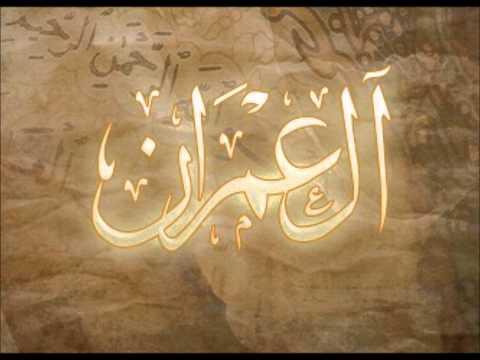 3. Al-Imran - Ahmed Al Ajmi أحمد بن...