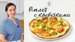 Омлет с креветками / Видео рецепты