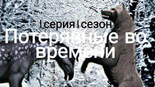"""""""Потерянные во времени"""" 1 серия 1 сезон-WildCraft сериал"""