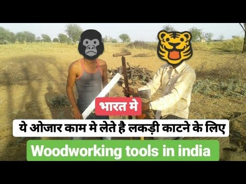 लकडी काटने मे काम आने वाले औजार 🔥🔥 Woodworking tools | indian farmer