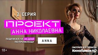 Проект «Анна Николаевна» | 2 серия