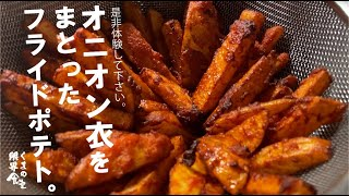 【ザクザク食べなきゃ損】混ぜて揚げ焼きで、驚きの香味激旨フライドポテト。