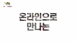 2020 온라인 광주프린지페스티벌 홍보 영상
