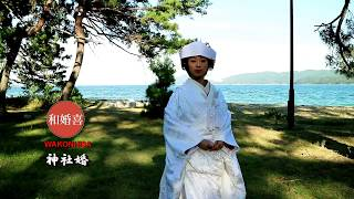 和婚喜  神社結婚式 ¥45.000円~元タカラジェンヌ 音花ゆり 音花ゆり 検索動画 22