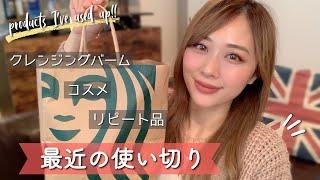 最近の使い切り!スキンケアやコスメ✨お気に入り品もリピートなし⁉️新しい物も🙆♀️/Products I've Used Up!/yurika