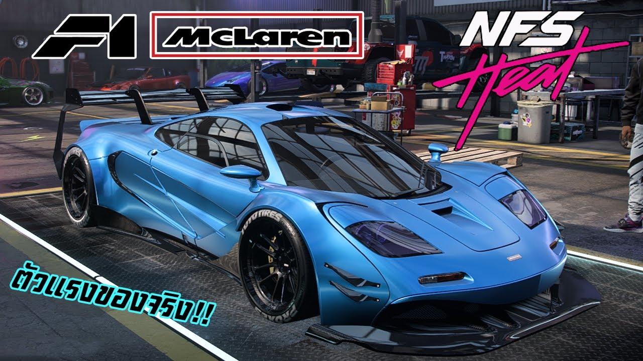 Need for Speed HEAT [แต่งรถ] -  ความแรงก็สุด! ของแต่งก็สุด!(McLaren F1)