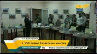 К 550 - летию казахского ханства организовали онлайн - лекцию