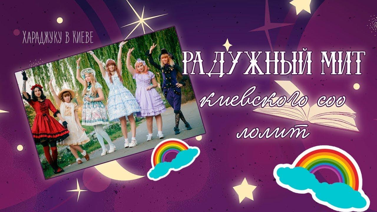 Радуга из лолит   Уличная мода лолита   Харадзюку лолита   Лолиты Киева   Анорико
