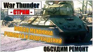 War Thunder - ОБСУДИМ НОВЫЙ РЕМОНТ | Паша Фриман🔴