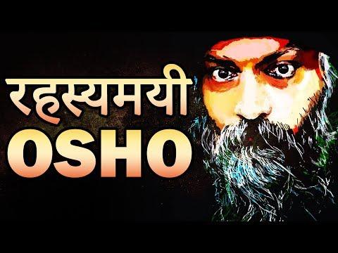 Mysterious Osho | ओशो का रहस्यमयी जीवन | Seriously Strange