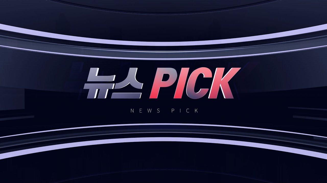 [경기][뉴스 PICK] 경기도 공공기관 이전 출구는?