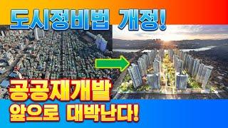 [박일권의 돈 되는 부동산 투자] 도시정비법 개정 공공…