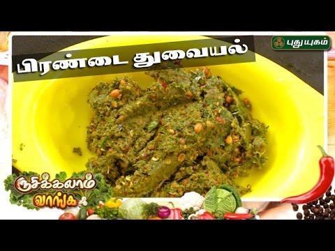 Pirandai Thuvaiyal Recipe Rusikkalam Vanga 24-04-2017 Puthuyugamtv