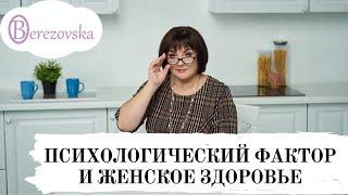 др. Елена Березовская - Психологический фактор и женское здоровье
